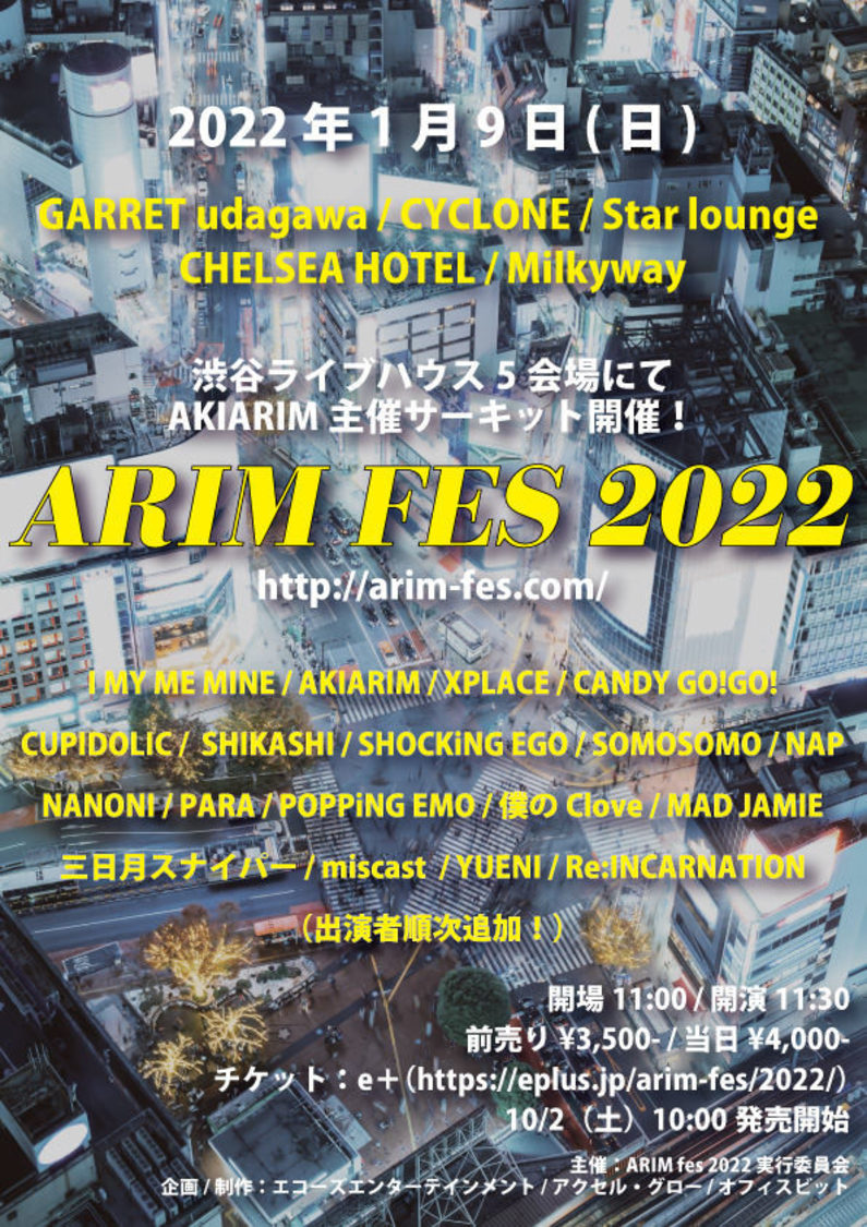 AKIARIM、主催サーキットフェス<ARIM FES 2022>開催決定!