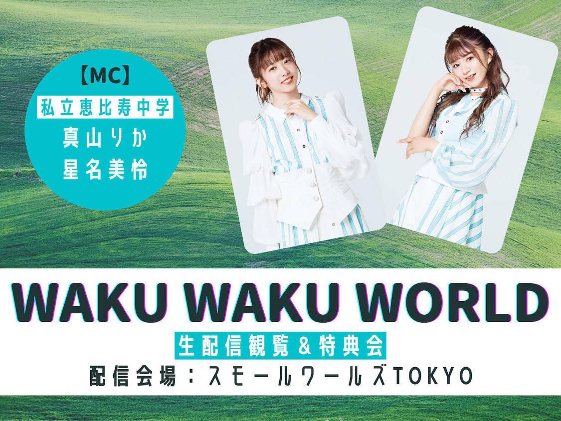 エビ中 星名美怜&真山りか、MCを務める旅と笑いの60分番組「WAKU WAKU WORLD」生配信決定!