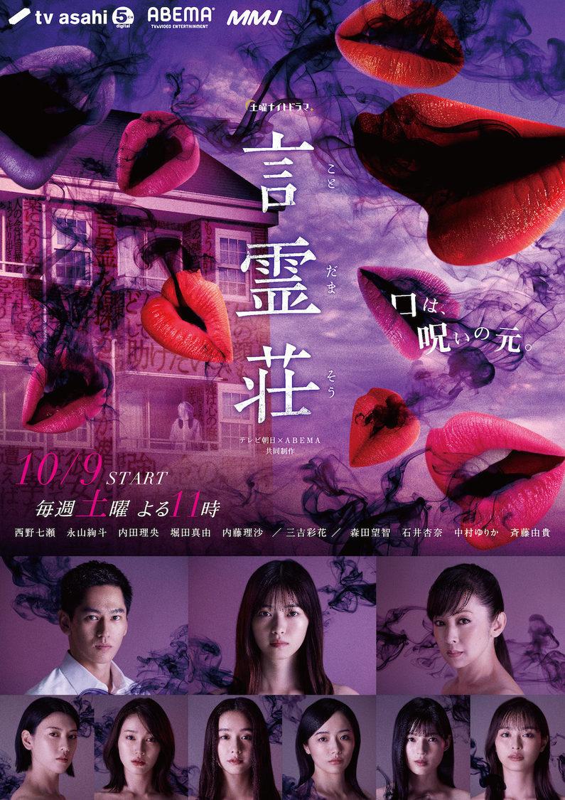 (C)テレビ朝日/AbemaTV, Inc./MMJ