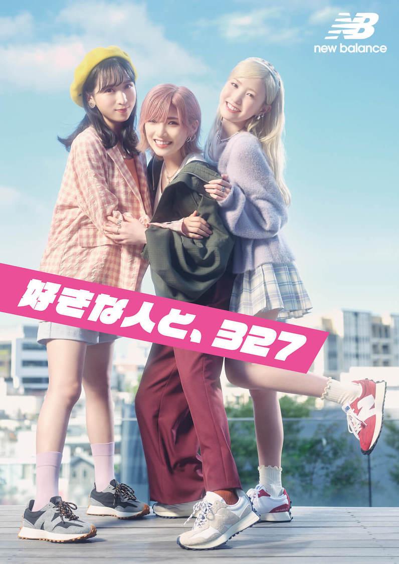 AKB48 岡田奈々、小栗有以、本田仁美ら、新曲「根も葉もRumor」に合わせてロックダンスに挑戦! 『ABC-MART』新WEB-CM公開【コメントあり】