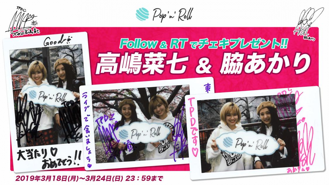 高嶋菜七&脇あかり(東京パフォーマンスドール)サイン入りチェキプレゼント