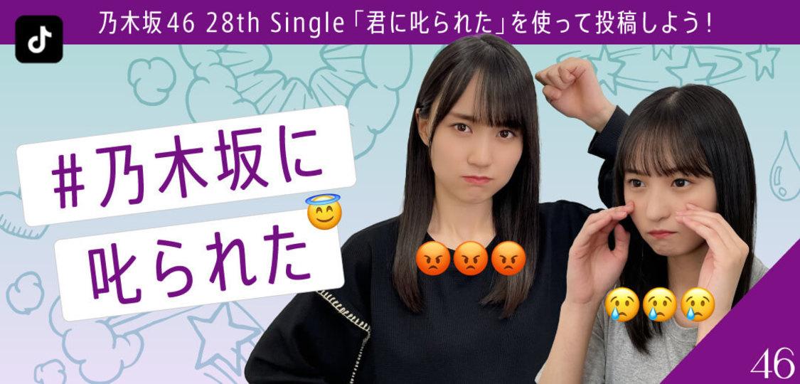 乃木坂46、TikTokにて『#乃木坂に叱られた』チャレンジ開催決定!