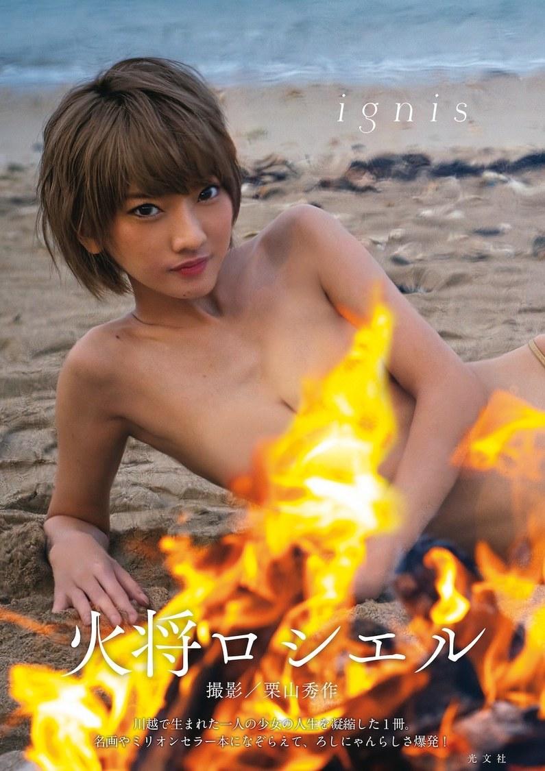 火将ロシエル写真集『ignis』カバー+帯(©光文社/週刊FLASH 撮影:栗山秀作)