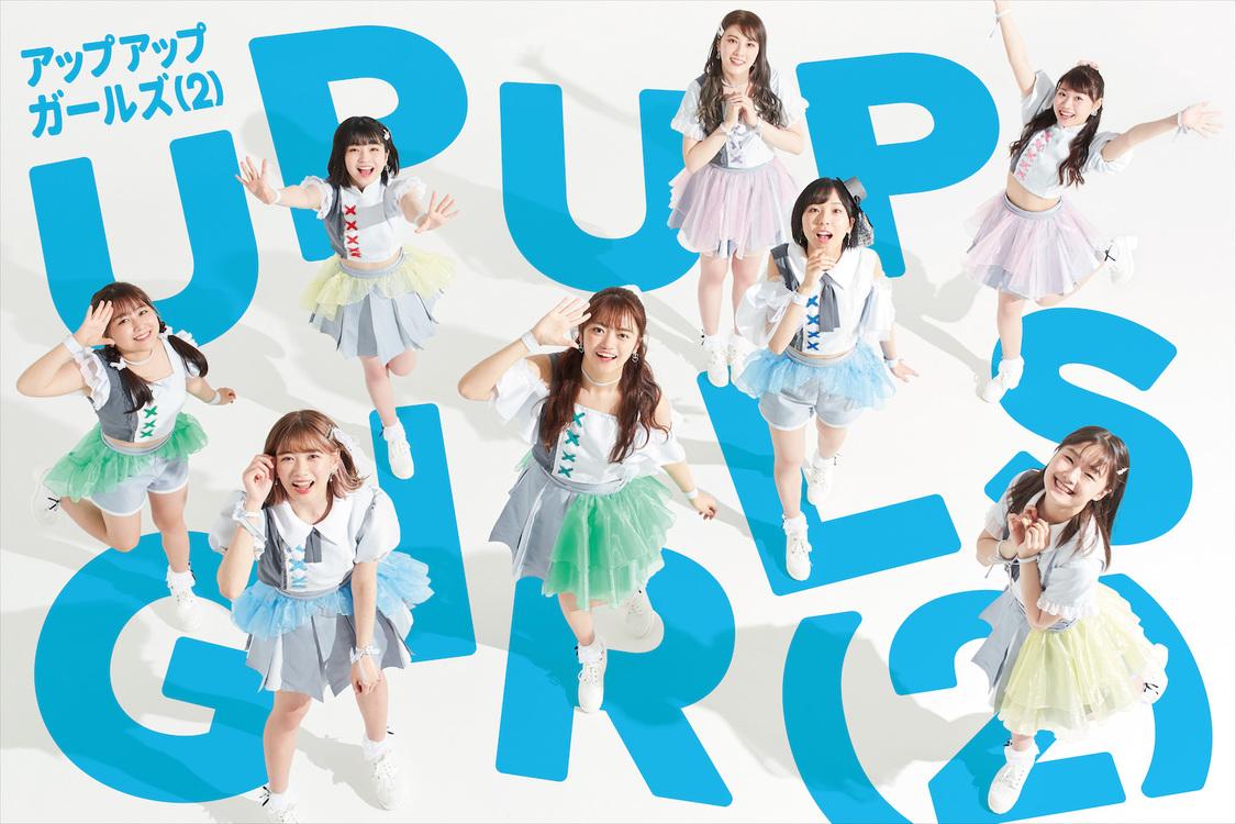 アプガ(2)、1st EP発売決定!