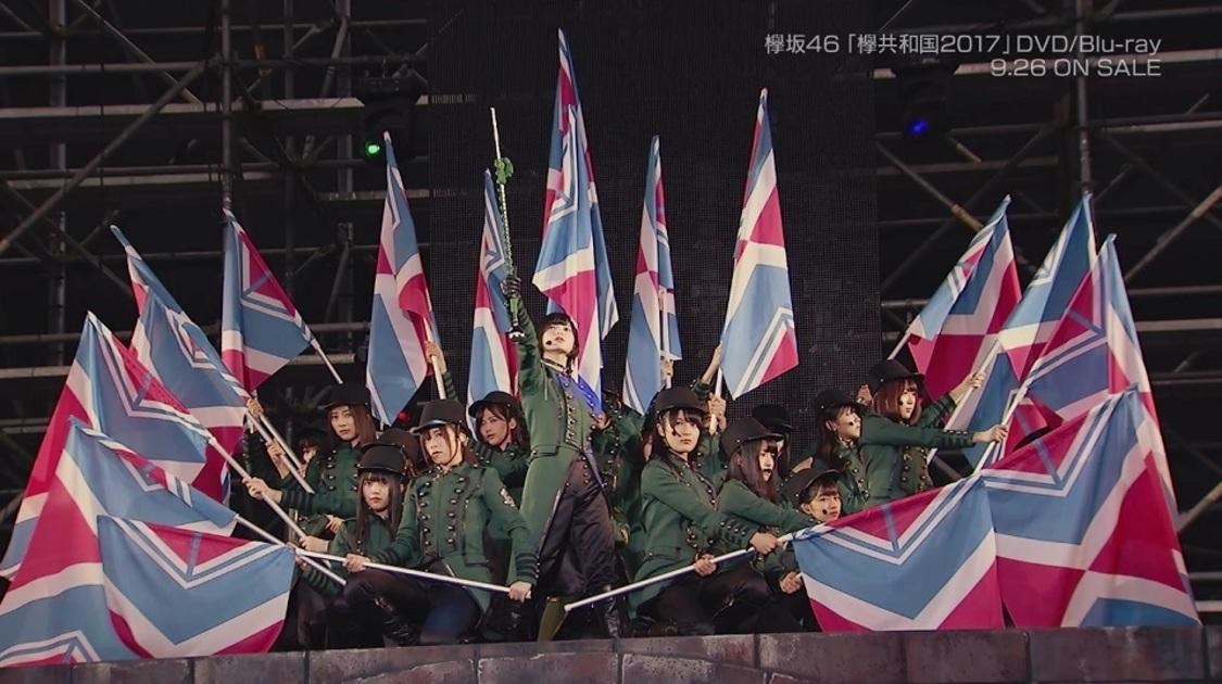 欅坂46、初の映像作品『欅共和国2017』ダイジェスト映像公開