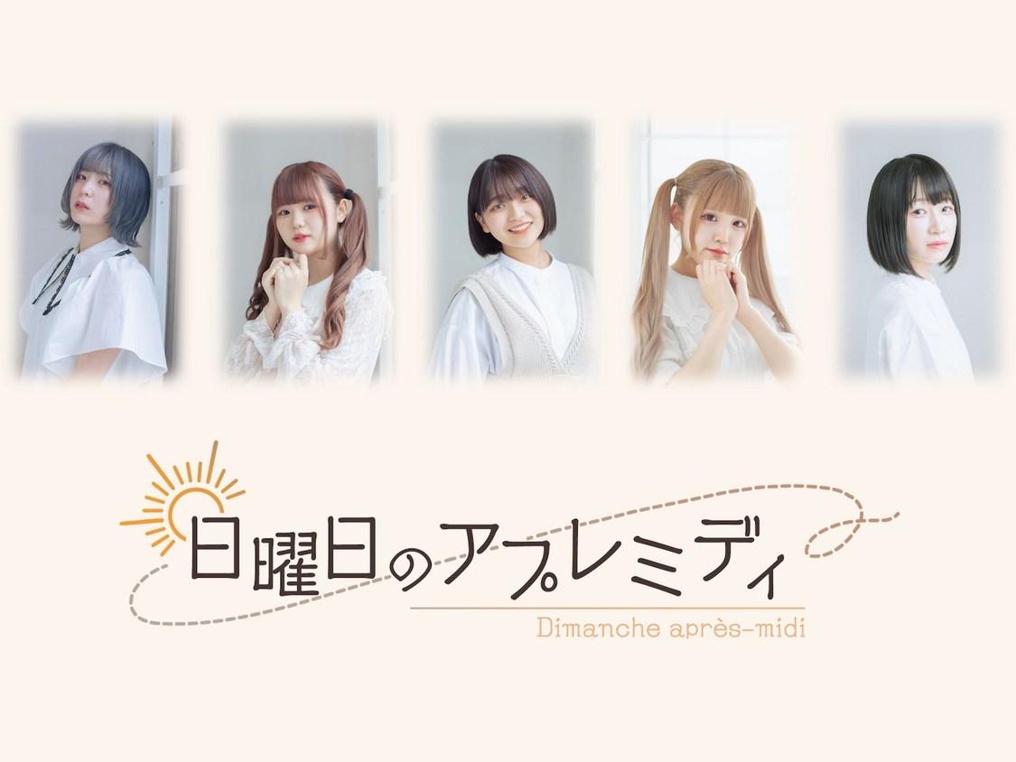 昼下がり系アイドル『日曜日のアプレミディ』、デビュー!