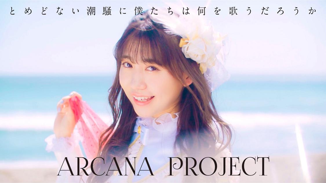 ARCANA PROJECT、「とめどない潮騒に僕たちは何を歌うだろうか」MV解禁+4th SGジャケット写真公開!