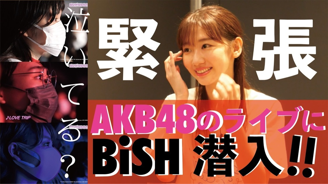 BiSHの3人がAKB48のライブに潜入!終演後の柏木由紀とトーク