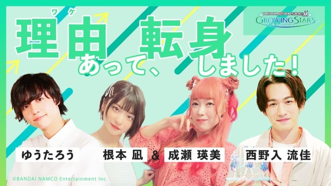 「理由あって、転身しました!」根本凪&成瀬瑛美が転身を語る『アイドルマスター SideM』最新作WEB映像が公開!