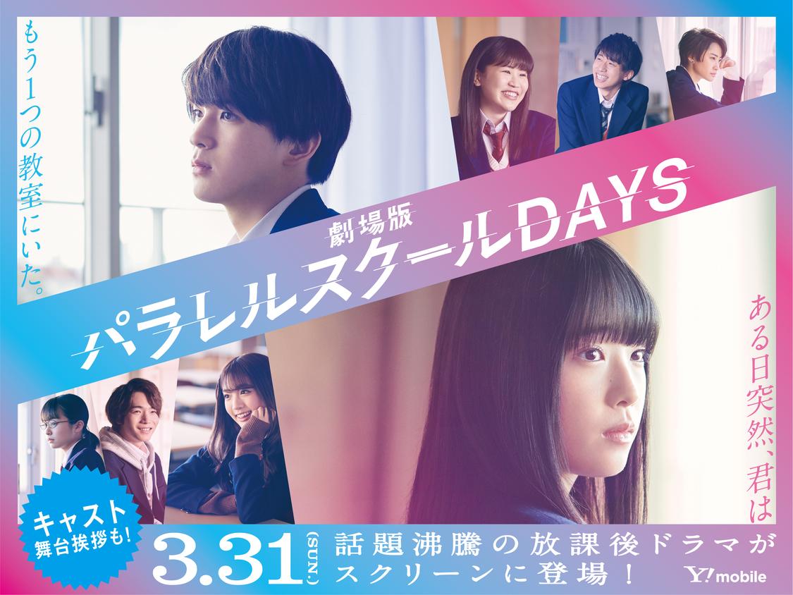 夢アド 志田友美出演『パラスク』、オリジナルのシーンを加えた劇場版公開決定!