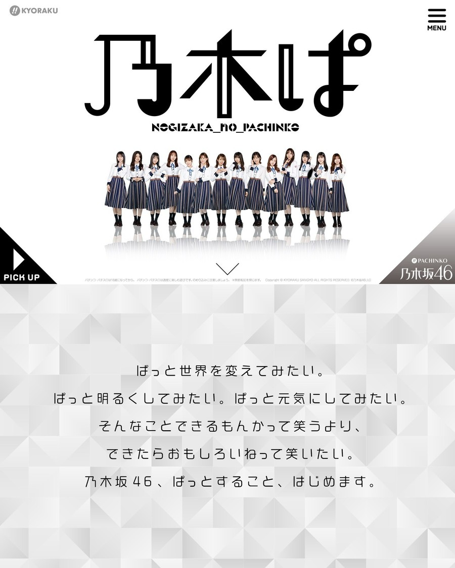 乃木坂46、「ハウス!」オリジナルMV公開!  『乃木ぱ』公式サイトオープン