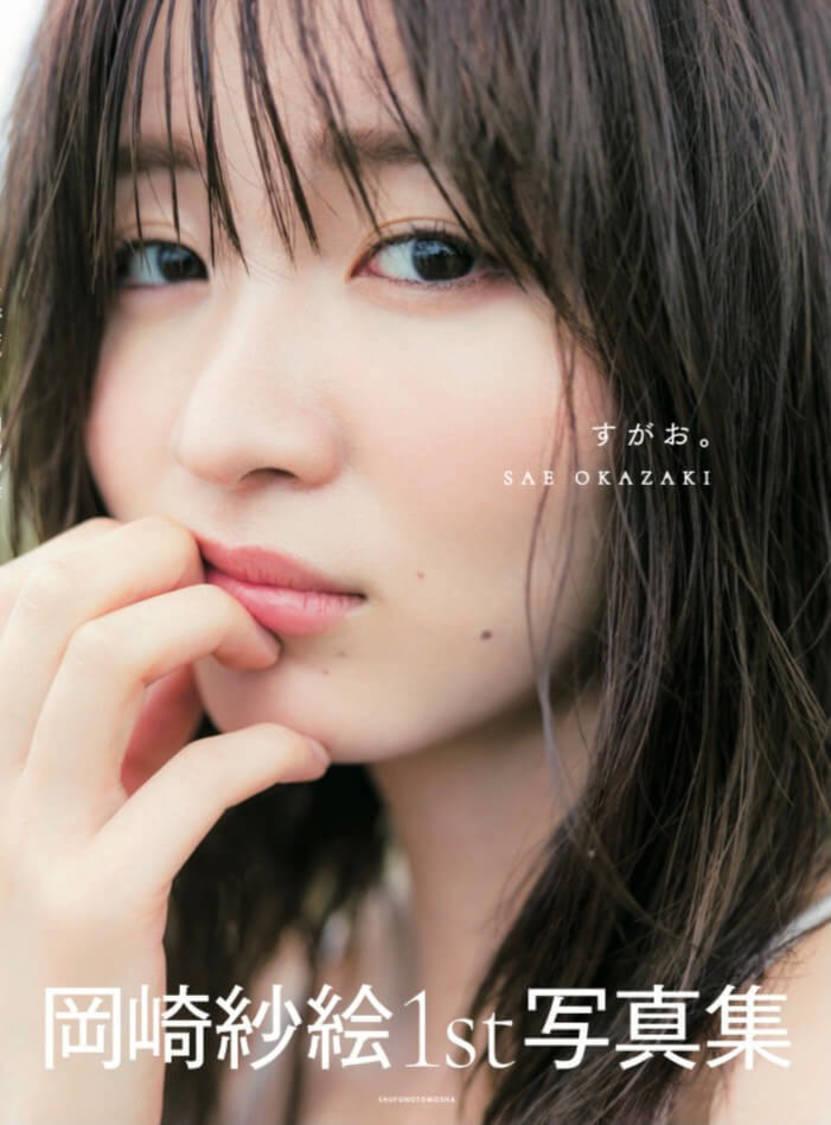 岡崎紗絵、ベットの上で大人セクシーショットを披露! 1st写真集発売決定
