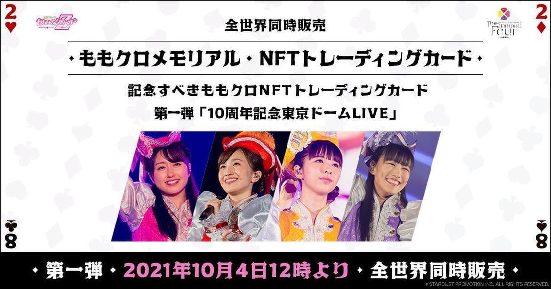 ももクロ、メモリアルNFTトレカ『10周年記念東京ドームLIVE』販売決定!