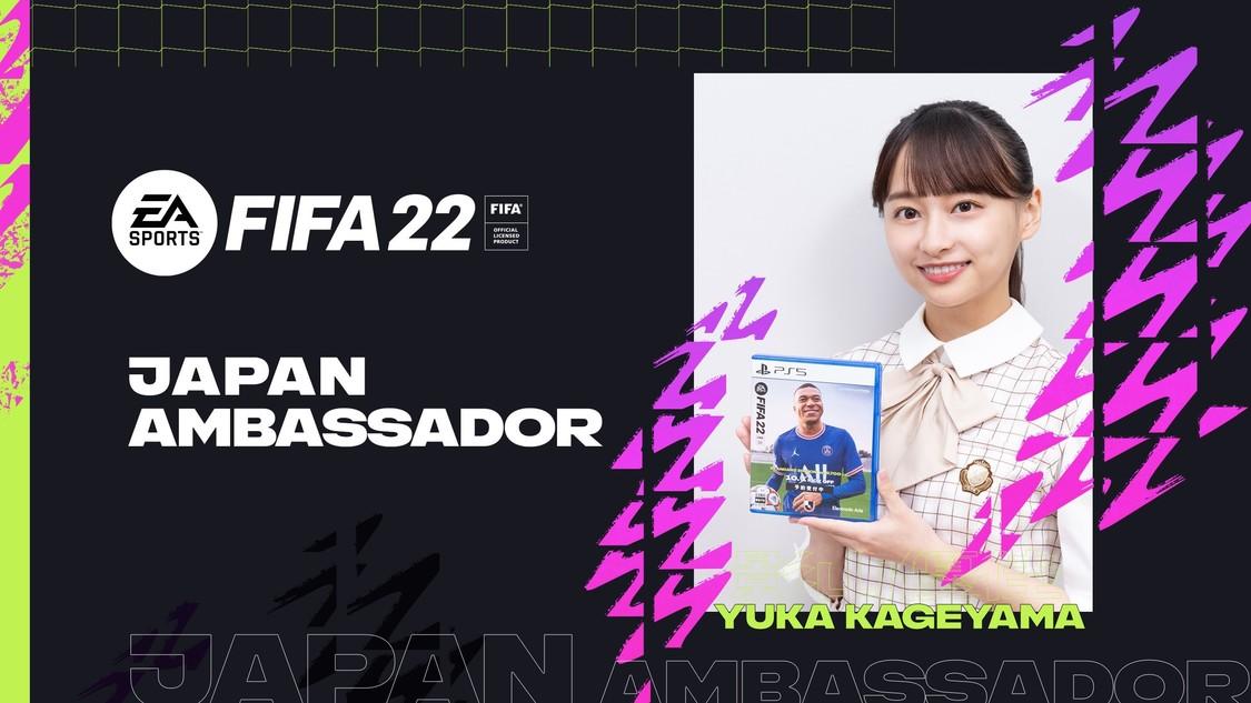 日向坂46 影山優佳、サッカーゲーム『FIFA22』日本アンバサダー就任「『FIFA 22』とサッカー界を盛り上げていけるように頑張りたいと思います」