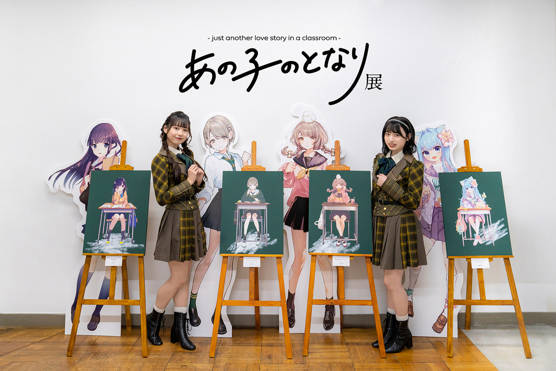 AKB48 大盛真歩&久保怜音、<あの子のとなり展 -just another love story in a classroom->のアンバサダーに就任!