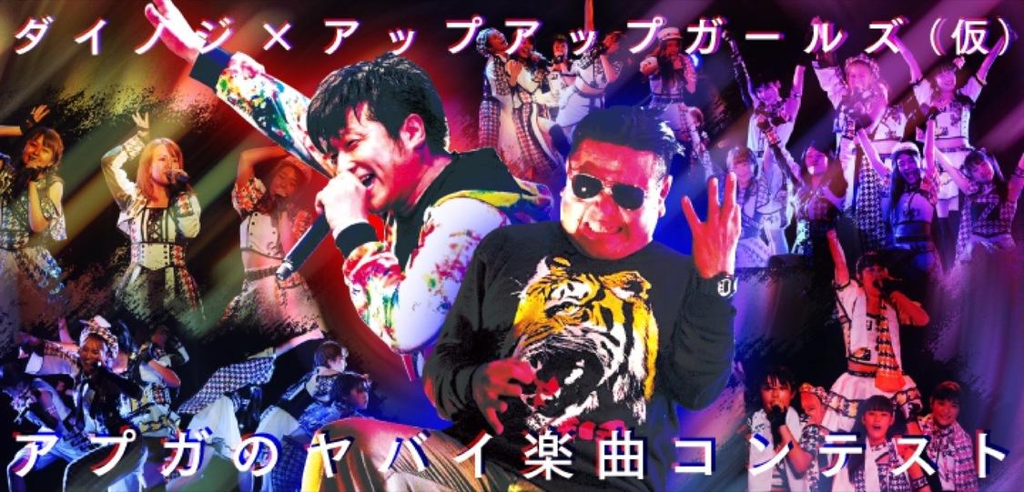 ダイノジ×アプガ(仮)『アプガのヤバイ楽曲コンテスト』受賞楽曲が決定!コメント到着