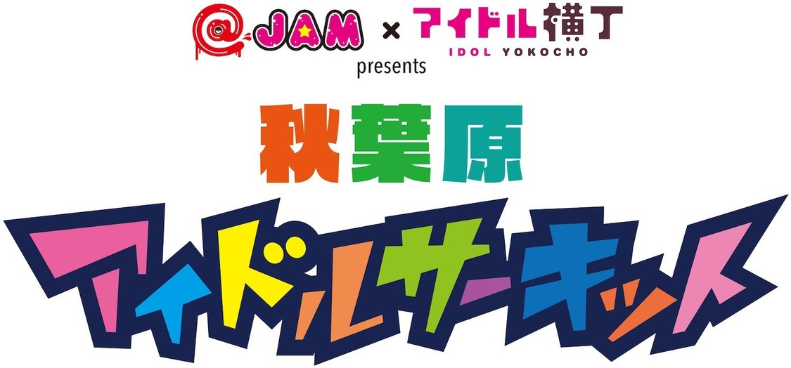 @JAM×アイドル横丁コラボサーキットフェス<秋葉原アイドルサーキット vol.1>第1弾に、FES☆TIVE、転校少女*、手羽セン、ジャムズら20組