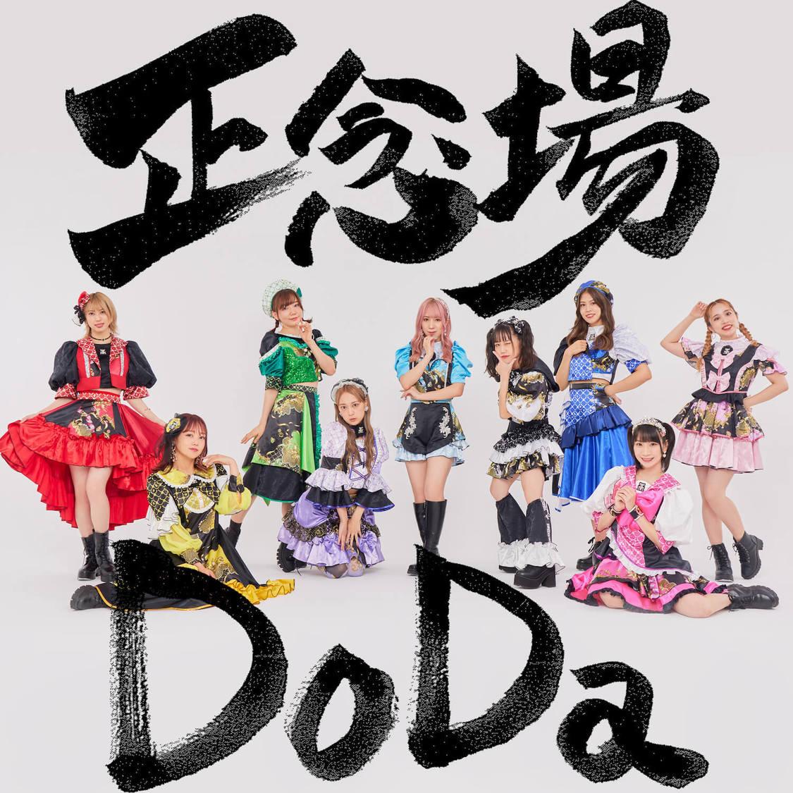 新曲「正念場 Do Da」配信ジャケット写真(©YOSHIMOTO MUSIC CO.,LTD.)