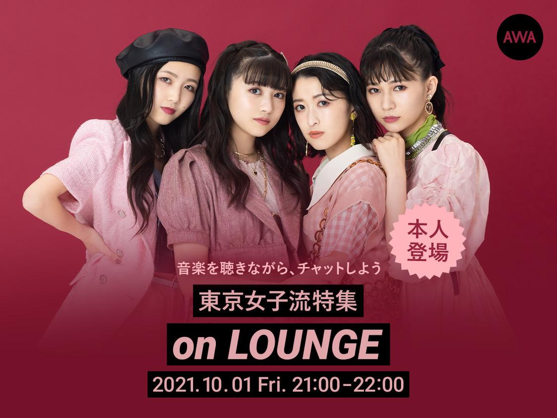 東京女子流、『LOUNGE』にてメンバー登場の特集イベント開催決定!