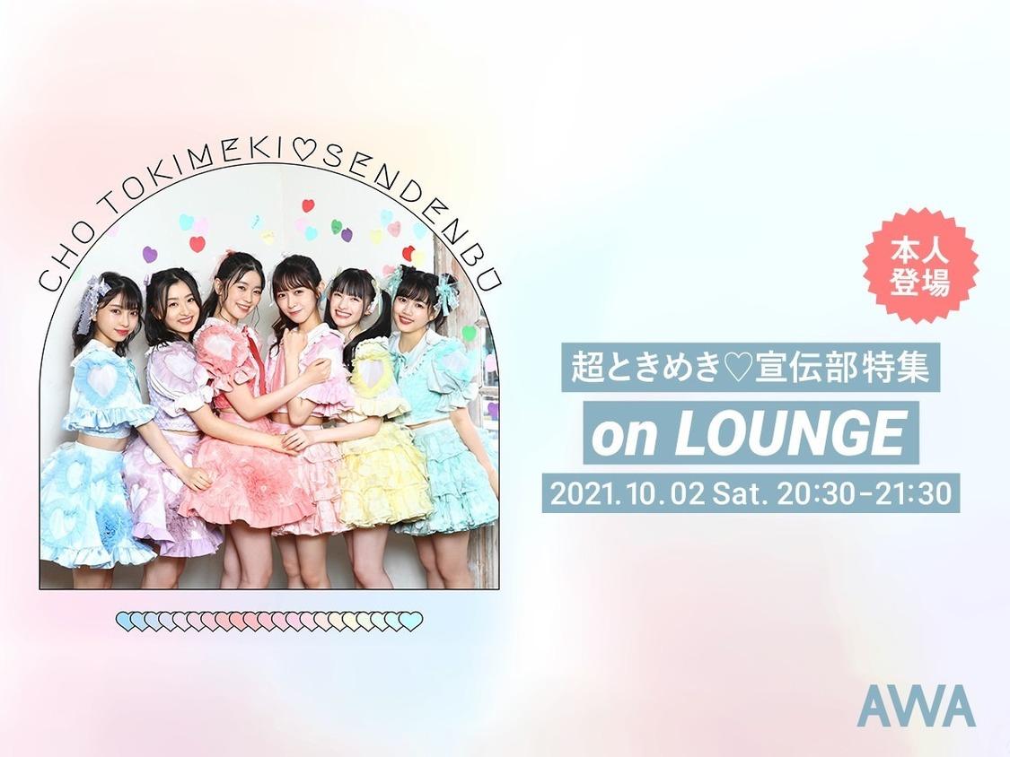 超とき宣、『LOUNGE』にてメンバー登場の特集イベント開催決定!
