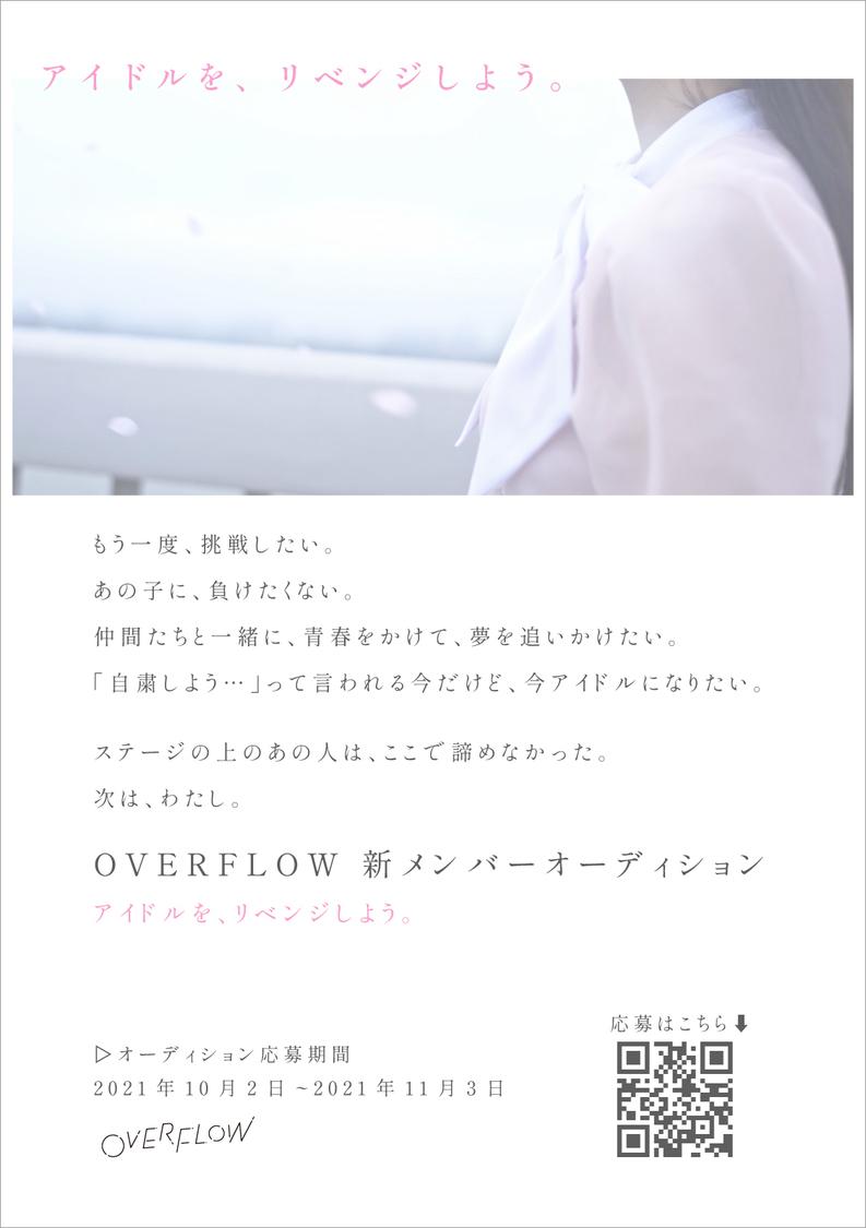 """OVERFLOW、新メンバーオーディション開催決定! オーディションテーマは""""アイドルをリベンジしよう。"""""""