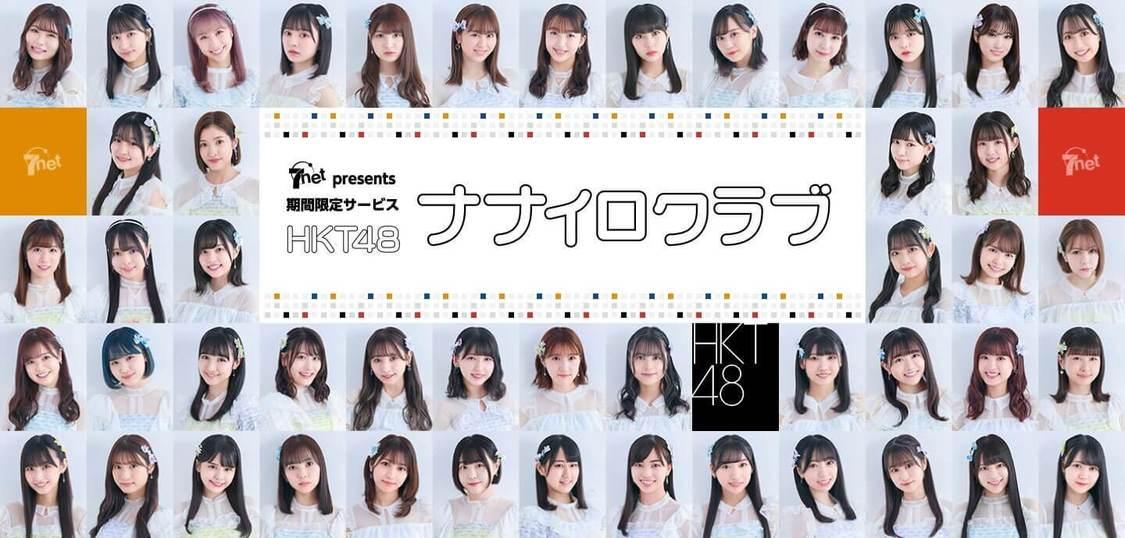 HKT48、10周年記念 期間限定会員サービス『HKT48ナナイロクラブ』開設!