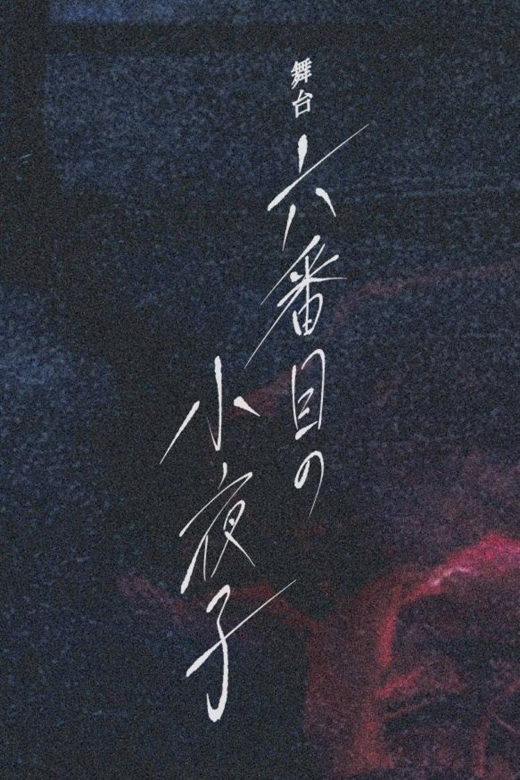 (C)︎1998 恩田陸/新潮社 (C)︎舞台「六番目の小夜子」製作委員会