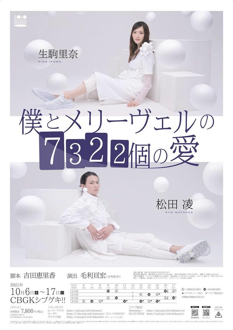 生駒里奈、出演1人芝居<僕とメリーヴェルの7322個の愛>ライブ配信決定!