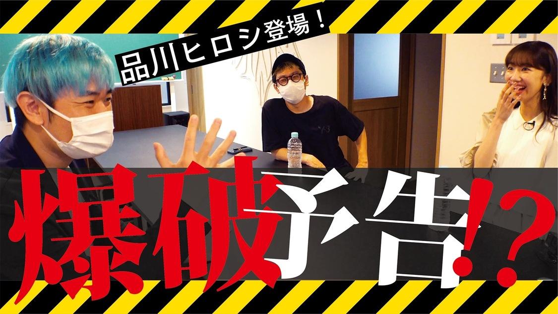 柏木由紀、ASPコラボ楽曲のMV監督を品川ヒロシが担当! 「ちょっと悪かったり、クールだったりする部分が見えるといいな」