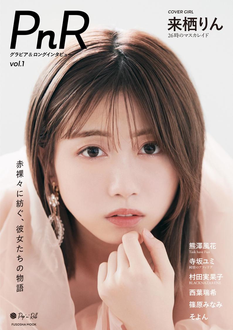 来栖りん(26時のマスカレイド)、『PnR』vol.1発売記念イベント開催決定!