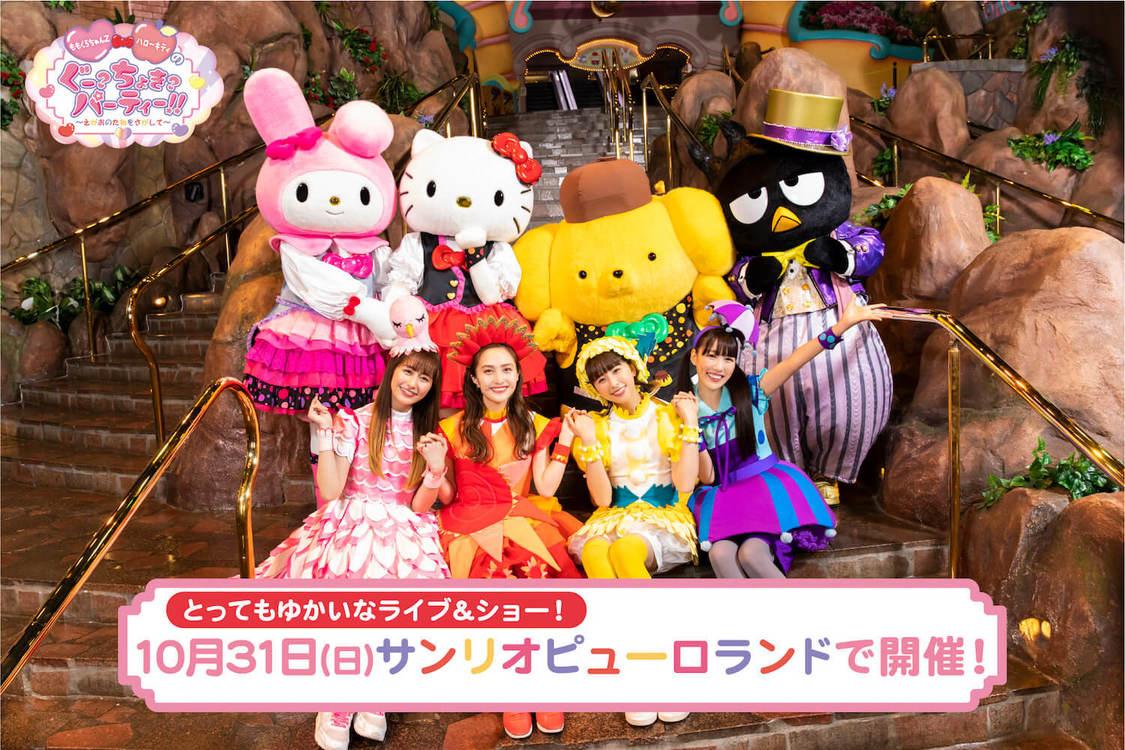 ももくろちゃんZ、10/31にサンリオキャラクターたちとライブ&ショーイベント開催決定!