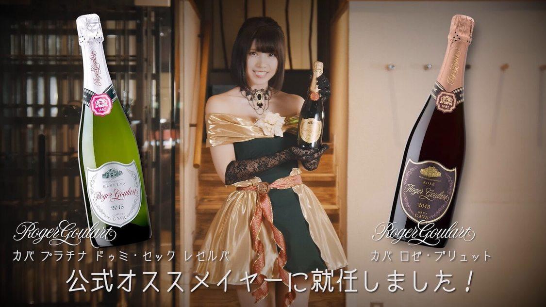 えなこ、スパークリングワイン「ロジャーグラート」公式オススメイヤー就任「ぜひ店頭や通販サイトでゲットしてみてください!」