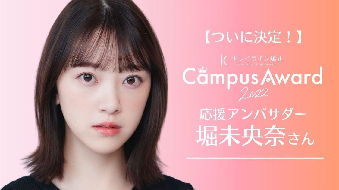 堀未央奈、キャンパスミスコン<キレイライン CampusAward 2022>応援アンバサダー就任!「全力で応援したいと思います」