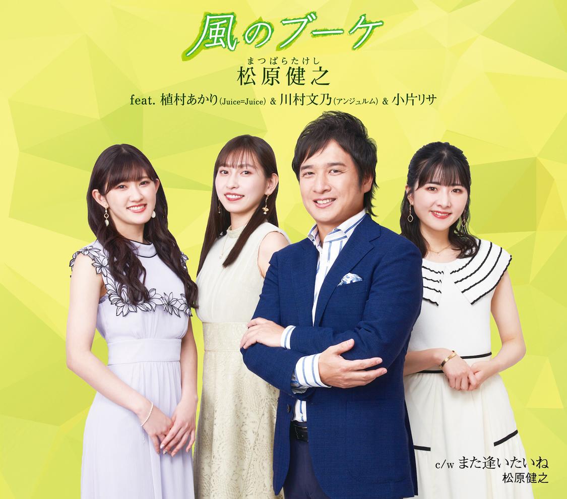 植村あかり(Juice=Juice)、川村文乃(アンジュルム)、小片リサが共演した松原健之「風のブーケ」、オリコン週間演歌・歌謡曲シングルランキングで1位獲得!