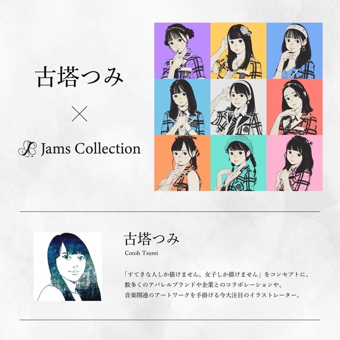 JamsCollection、人気イラストレーター・古塔つみ描き下ろしコラボグッズ販売決定!