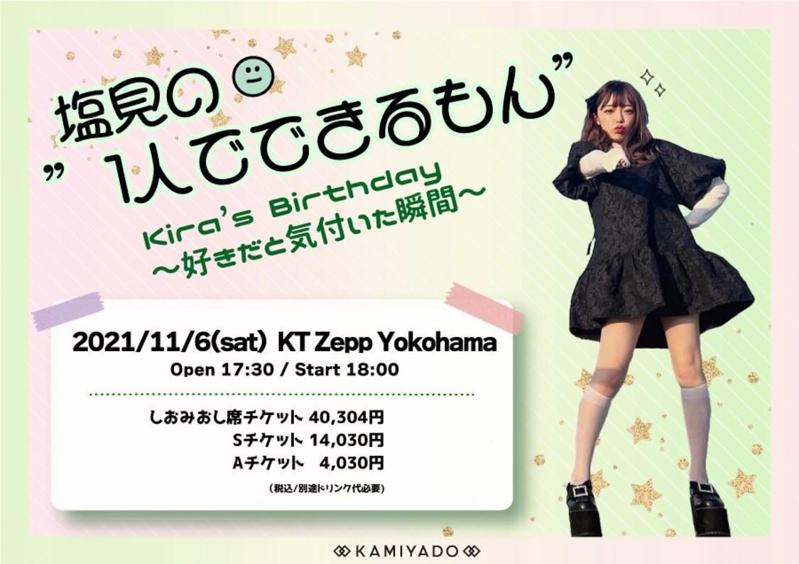 神宿 塩見きら、初の単独生誕ライブ開催!
