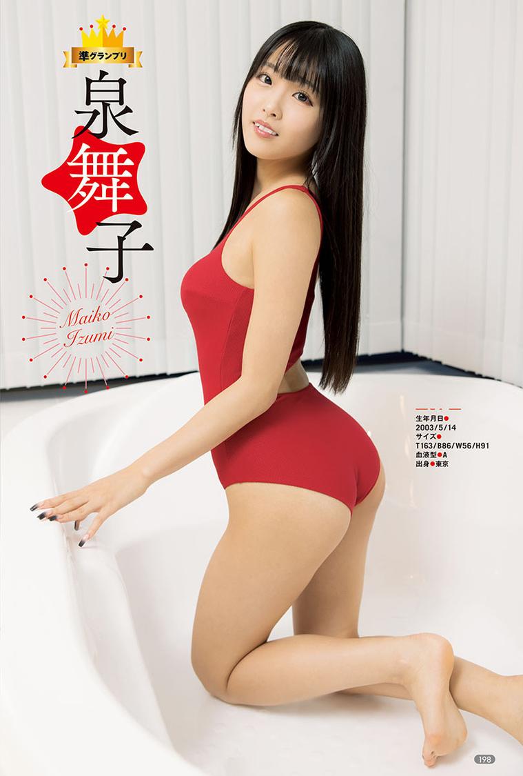泉舞子『別冊ヤングチャンピオン』11月号より(Ⓒ上野勇/秋田書店)