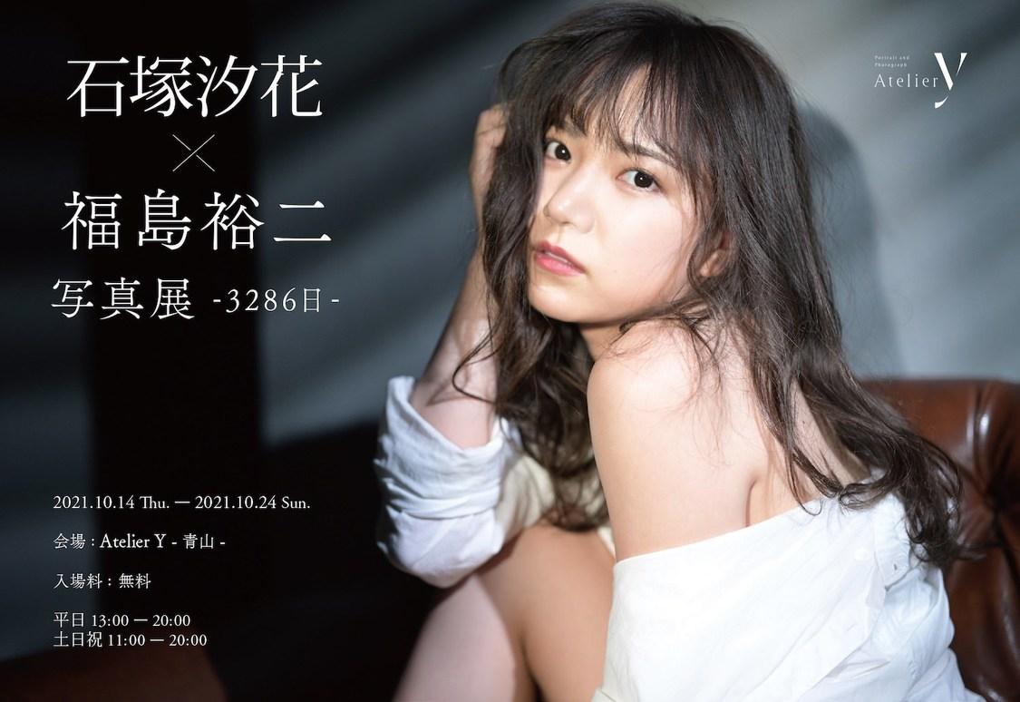 アイドルカレッジ 石塚汐花、福島裕二との写真展開催「3286日間のすべてを感じてもらえたら嬉しいです」