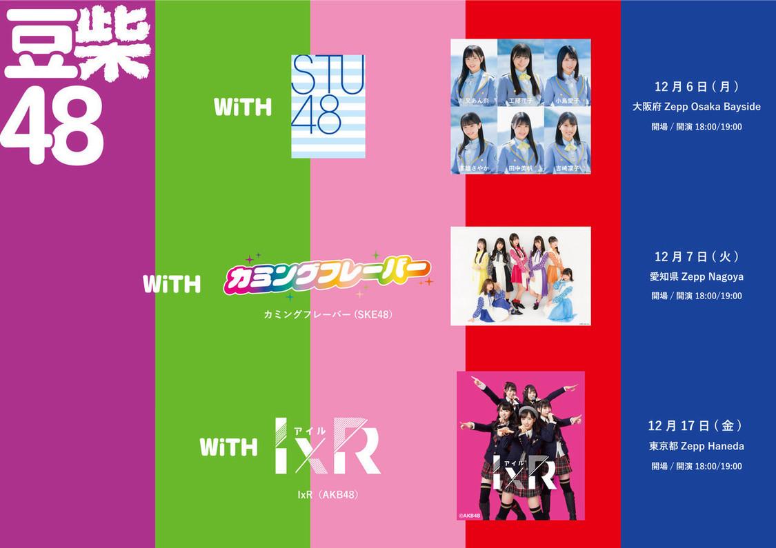 豆柴の大群、48グループと東名阪対バンツアー開催決定!