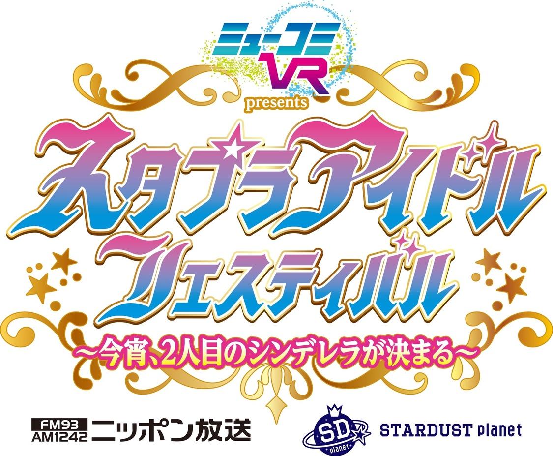 <スタプラアイドルフェスティバル>、配信チケット詳細解禁+SHOWROOM特番決定!