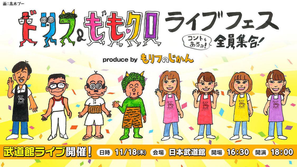 ももクロ×ザ・ドリフターズ、ニコ生チャンネル『もリフのじかん』武道館ライブチケット10/9より一般販売スタート!