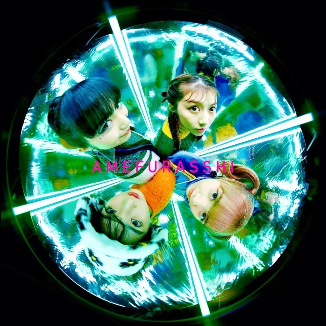 アメフラっシ、新SG「Sensitive」MV公開「奇跡の始まりを見逃さないでください!」