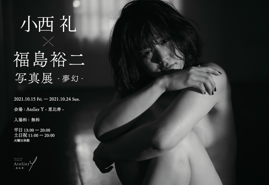 小西礼、福島裕二との写真展開催「私の夢が叶うその瞬間の目撃者になってください」