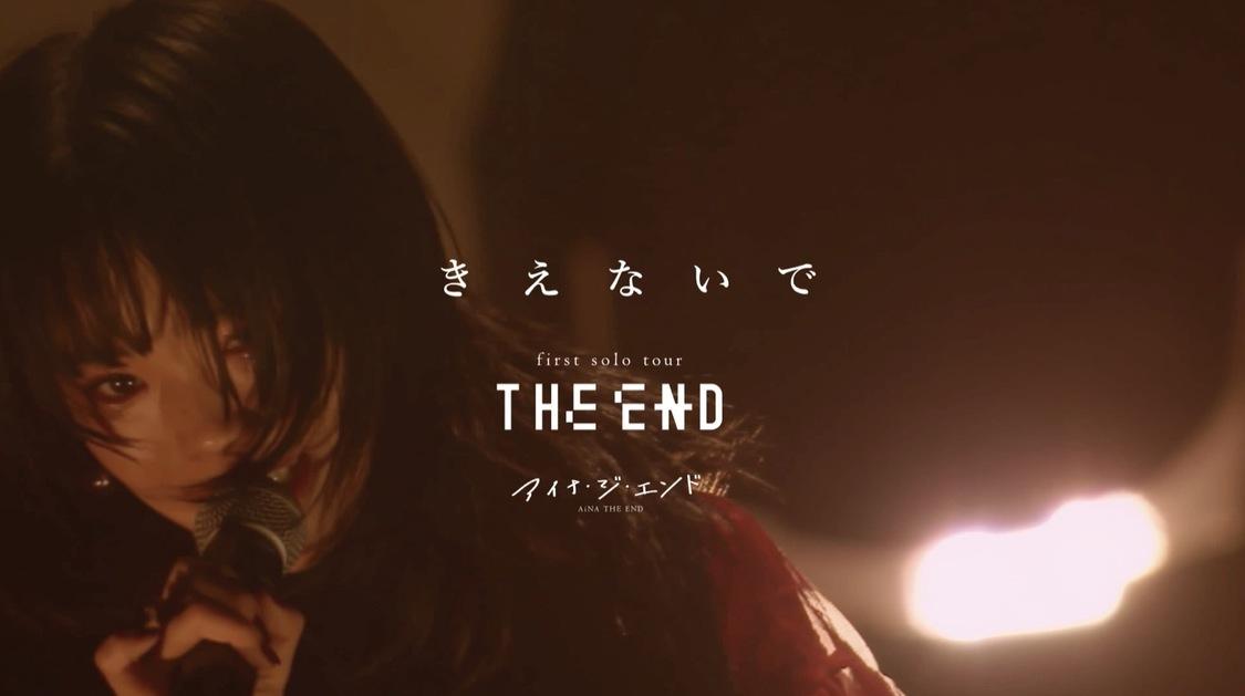 アイナ・ジ・エンド、関ジャムで話題となった初書き下ろし曲「きえないで」ライブ映像公開!