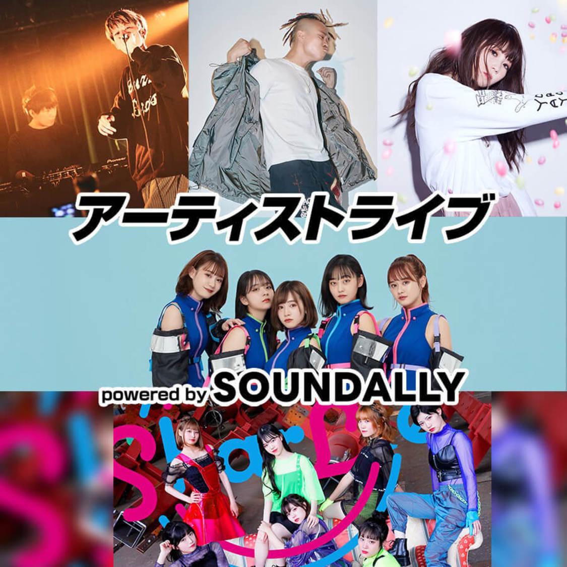 SharLie、WONDER∞WANDER、<アーティストライブ powered by SOUNDALLY>出演決定!