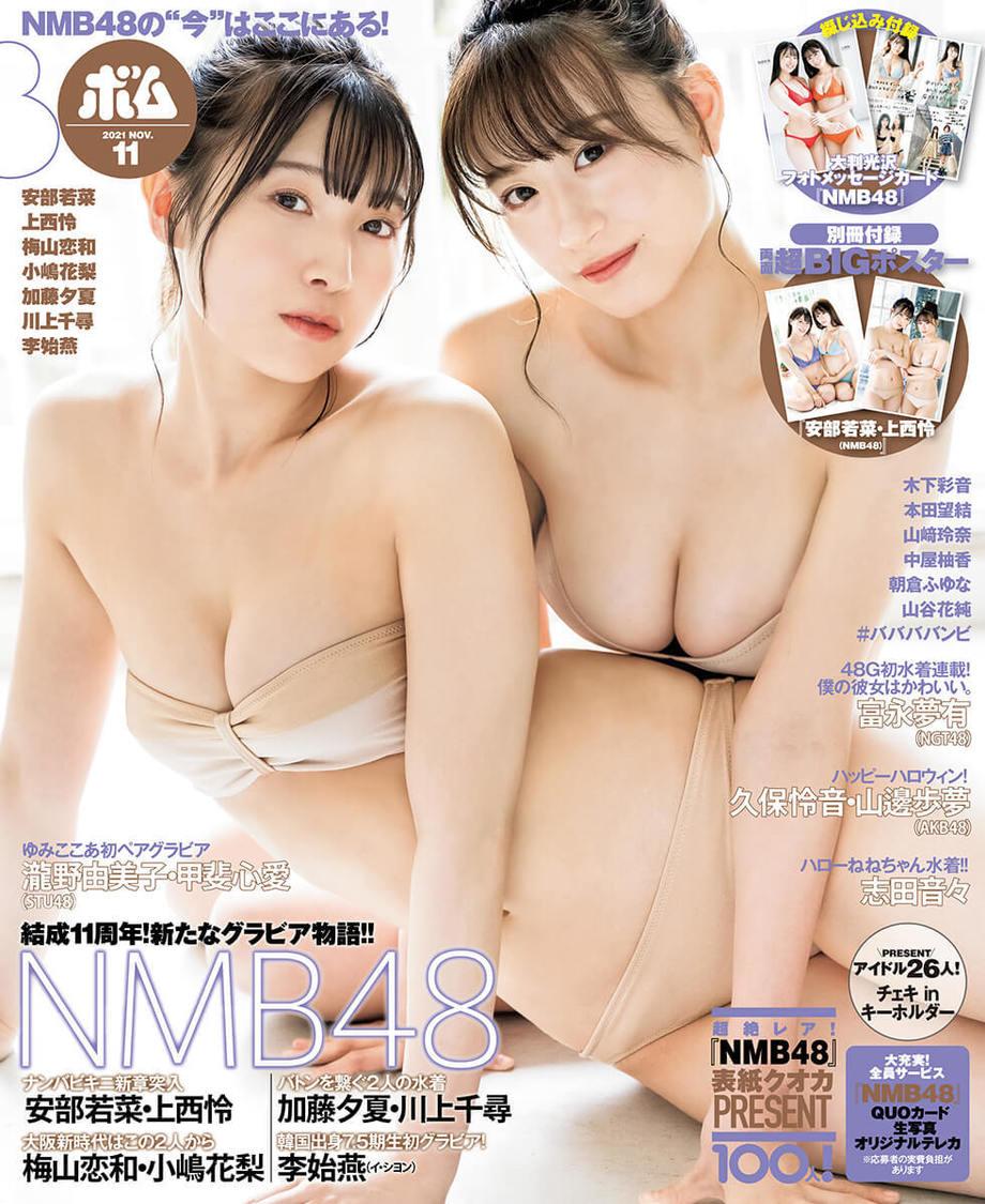 NMB48 安部若菜、上西怜、ヌーディなチューブトップ水着姿で解き放つ圧倒的美ボディ! 『ボム』表紙登場