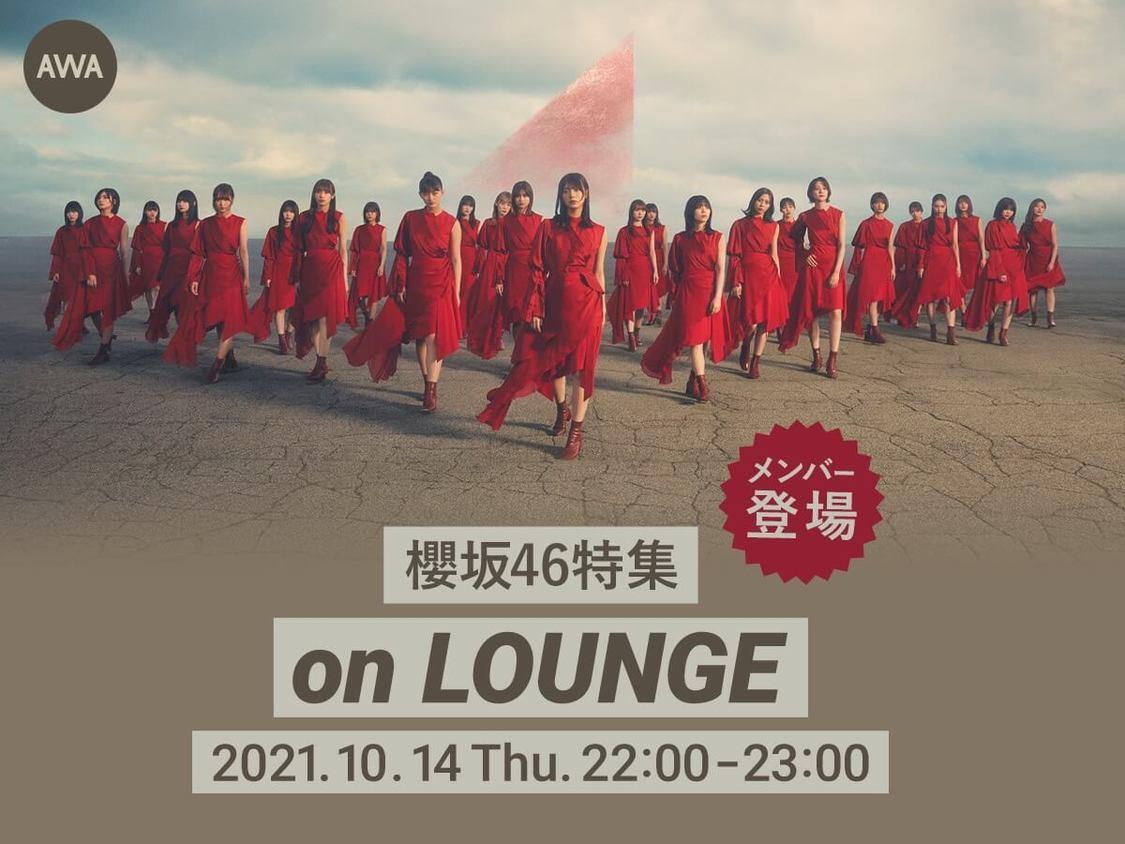 櫻坂46 菅井友香、井上梨名、藤吉夏鈴、『LOUNGE』にて特集イベント開催決定!