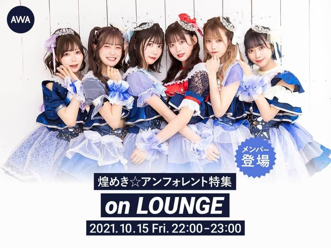 煌めき☆アンフォレント、『LOUNGE』にてメンバー登場の特集イベント開催決定!