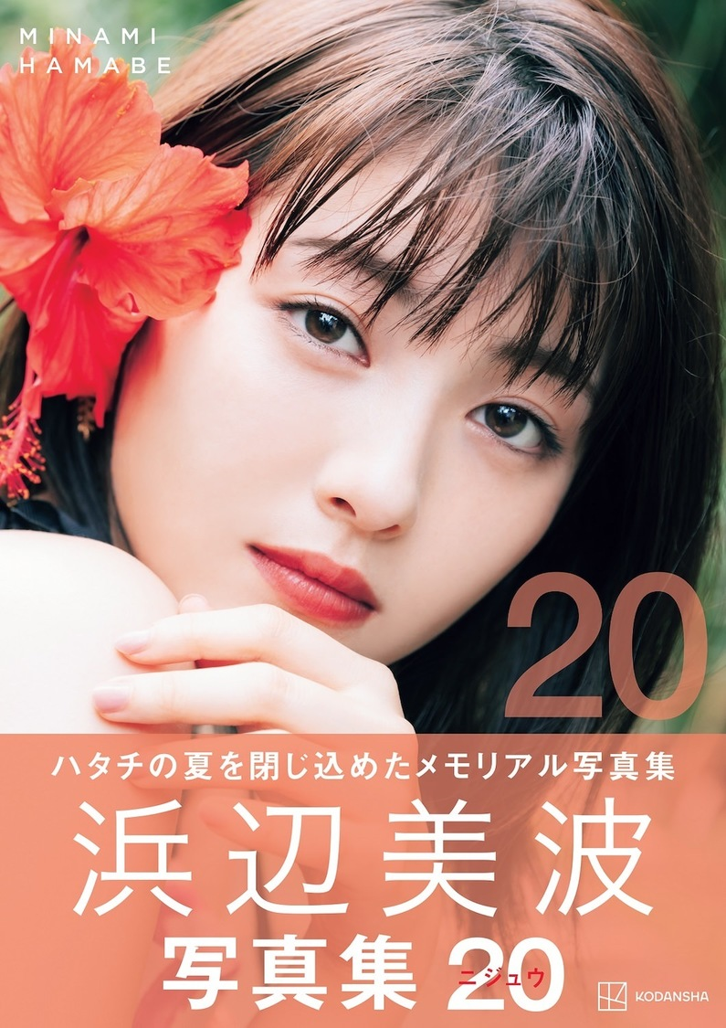 『浜辺美波写真集 20』(講談社)