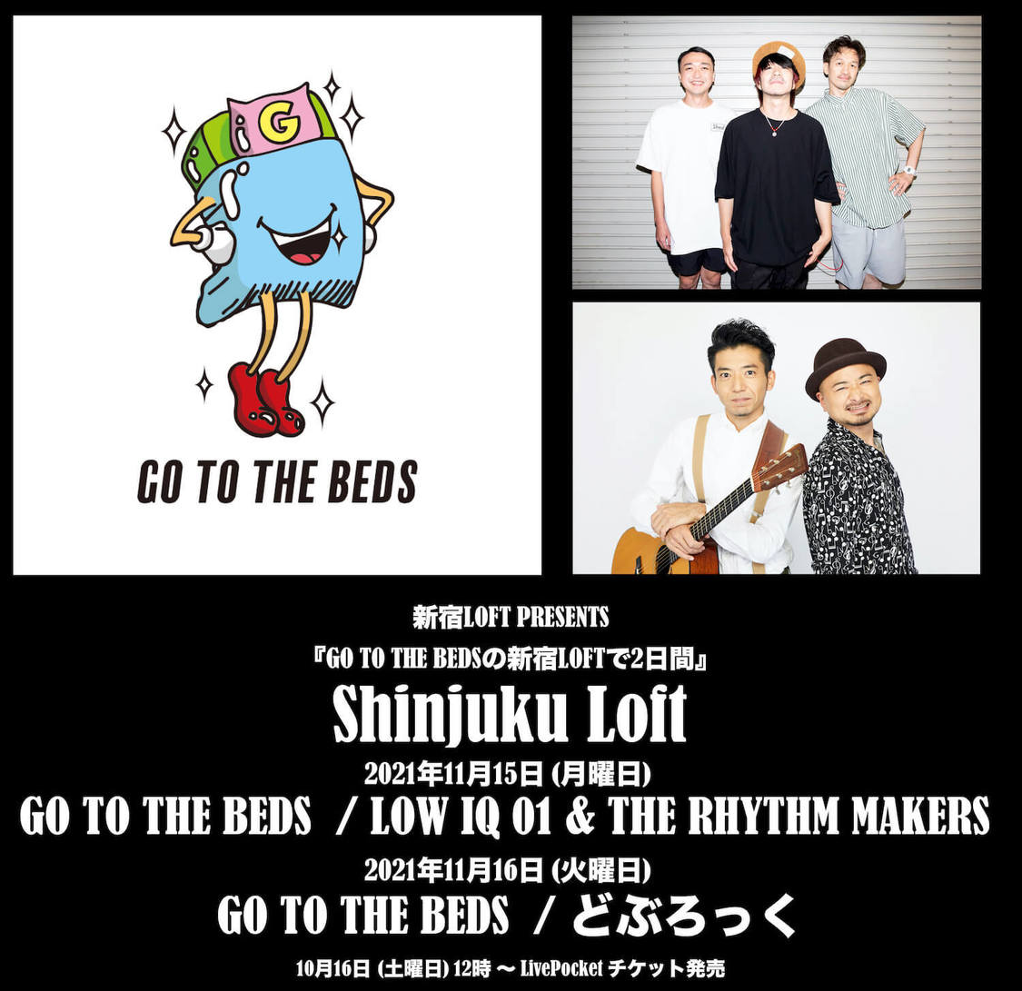 GO TO THE BEDS、2日間連続2マンイベント開催決定! ゲストはLOW IQ 01 & THE RHYTHM MAKERS、どぶろっく